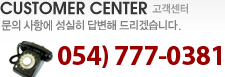 customer center 052-295-0305~7 054)777-0381~2,4,7